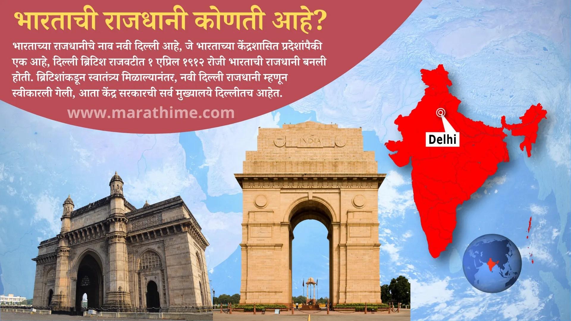भारताची राजधानी कोणती आहे-Bhartachi Rajdhani Konti