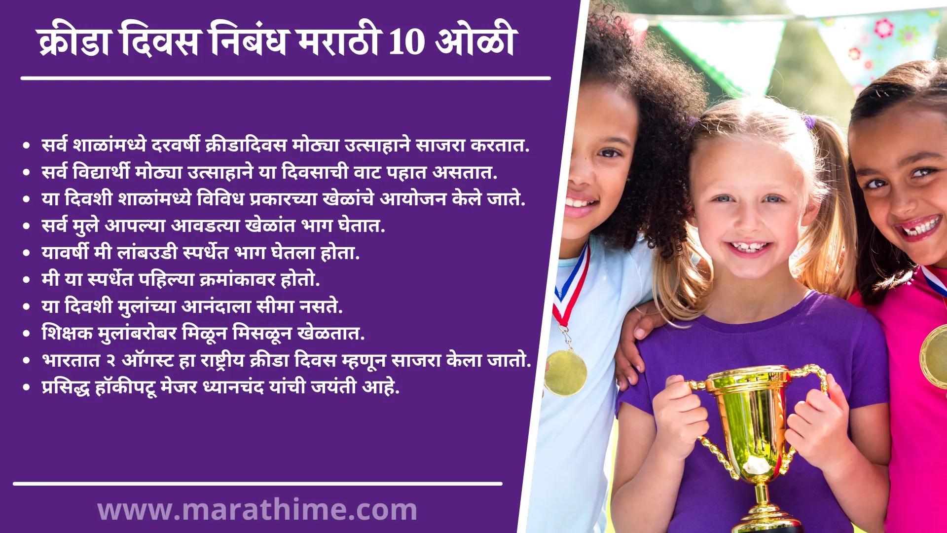 राष्ट्रीय-क्रीडा-दिवस-निबंध-मराठी-10-ओळी-10-Lines-on-Sports-Day-in-Marathi