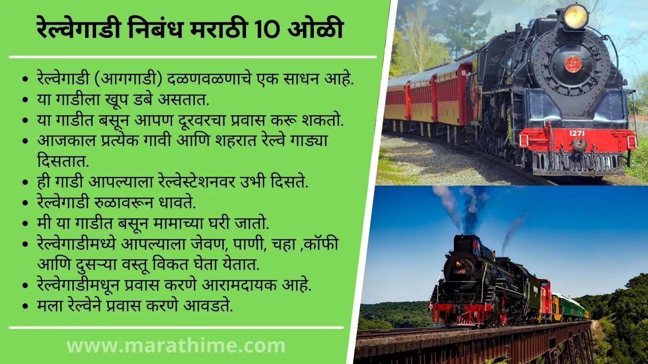 रेल्वेगाडी-निबंध-मराठी-10-ओळी-10-Lines-on-Train-in-Marathi
