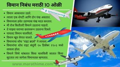 विमान-निबंध-मराठी-10-ओळी-10-Lines-on-Aeroplane-in-Marathi