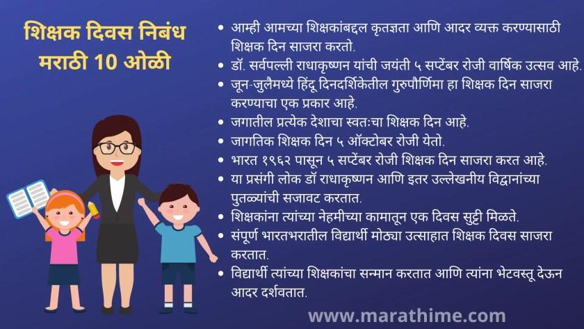 शिक्षक दिवस निबंध मराठी 10 ओळी-Teacher Day Short Speech in Marathi-10 Lines on Teachers Day in Marathi 2