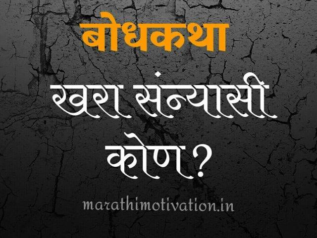 Khara sanyasi