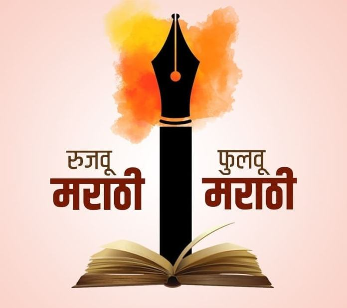 Marathi Language Pride Day Special
