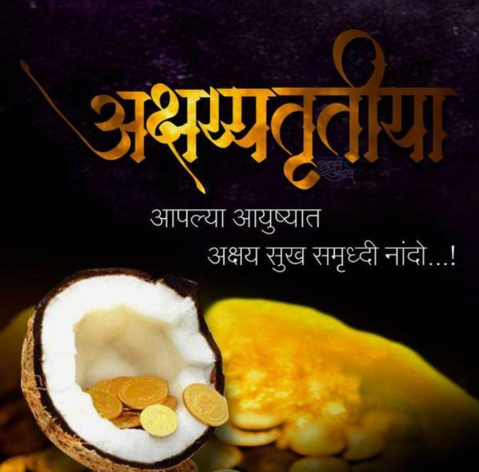 importance of akshay tritiya