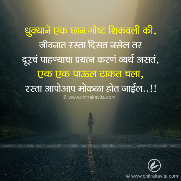 Motivational Hd Images With Quotes: Motivational Quotes In Marathi Hd Images