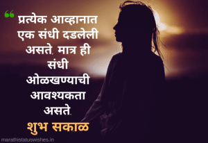 Good Morning Images In Marathi – शुभ सकाळ शुभेच्छा मराठीतून