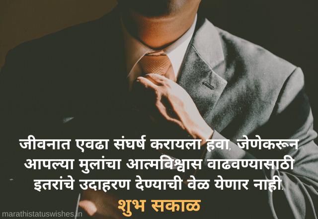 Good Morning Images In Marathi