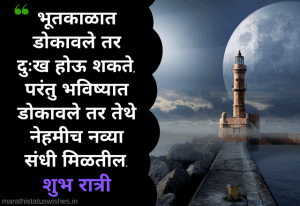 Good Night Image Marathi Wishes – शुभ रात्री शुभेच्छा मराठीतून
