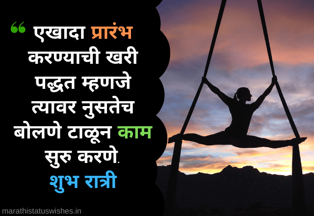 Good Night Image Marathi