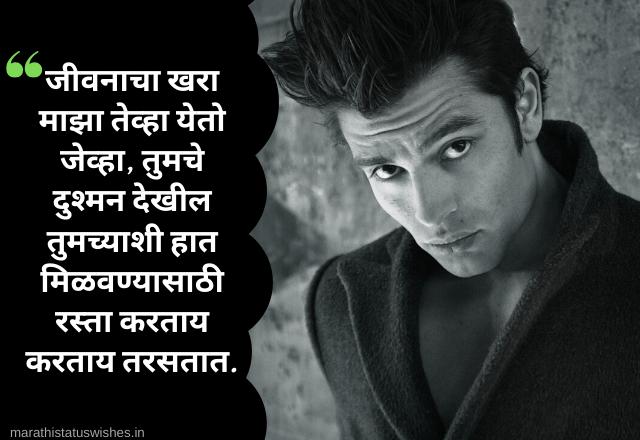 Attitude status Marathi