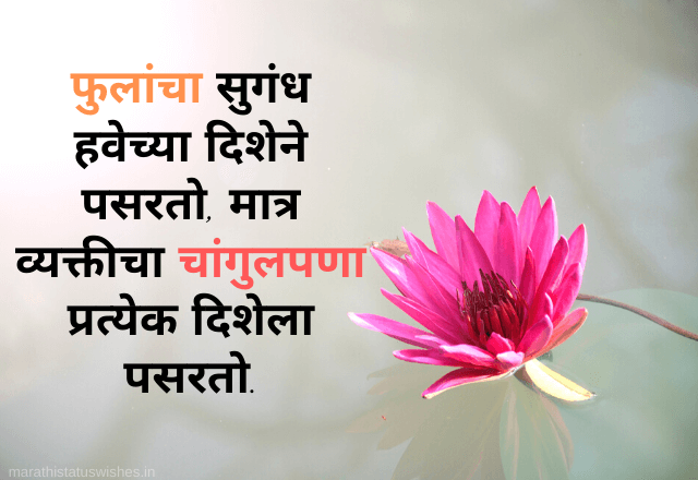 Good Thoughts In Marathi Images About Life