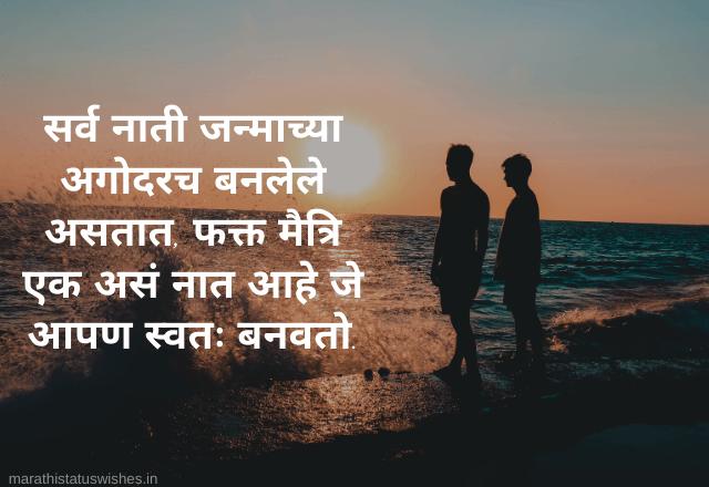 Friendship Quotes In Marathi