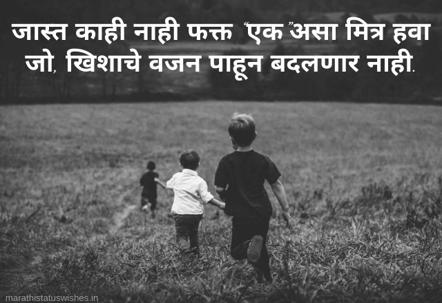 Friendship quotes in marathi 3