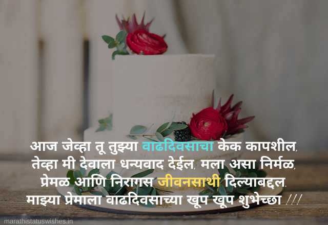 Happy Birthday Wishes For Wife In Marathi SMS