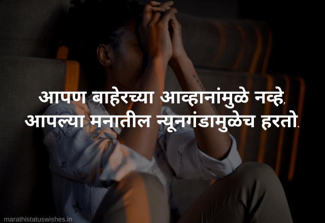 Instagram Marathi love status