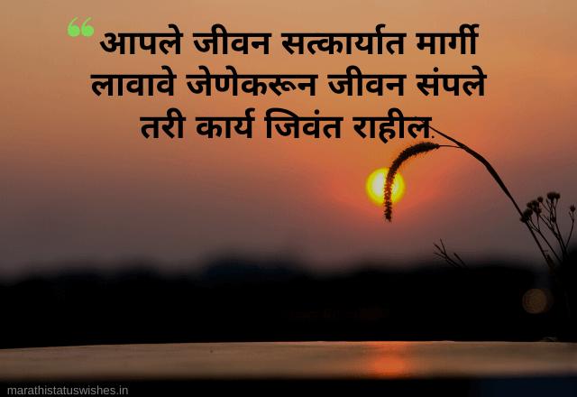 Instagram Marathi Status