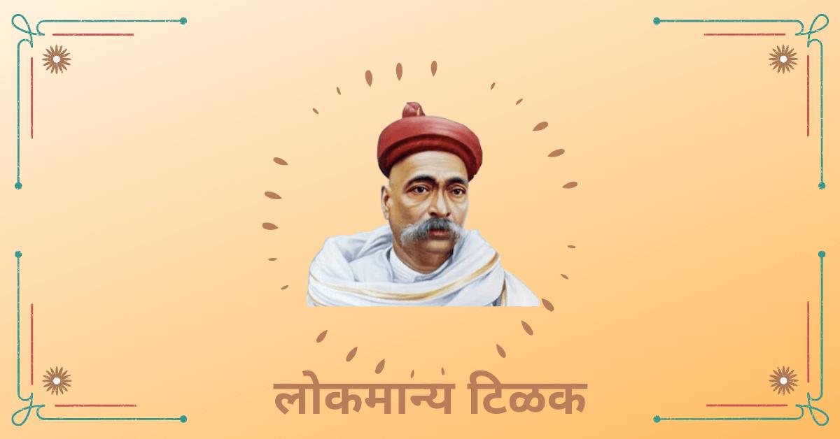 lokmanya tilak thoughts in marathi
