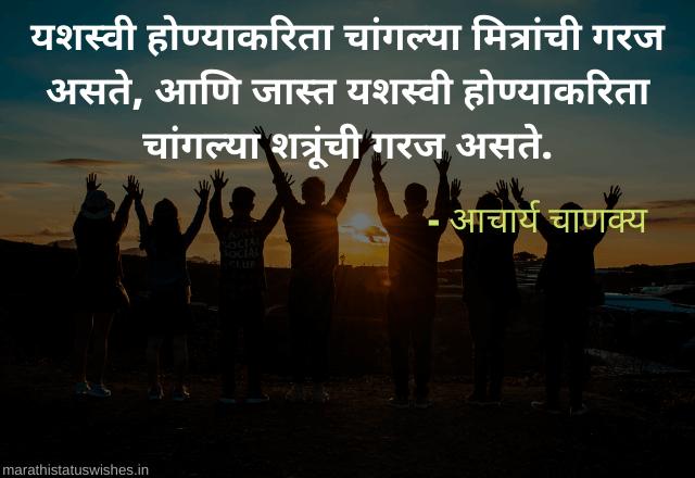 chanakya quotes in marathi