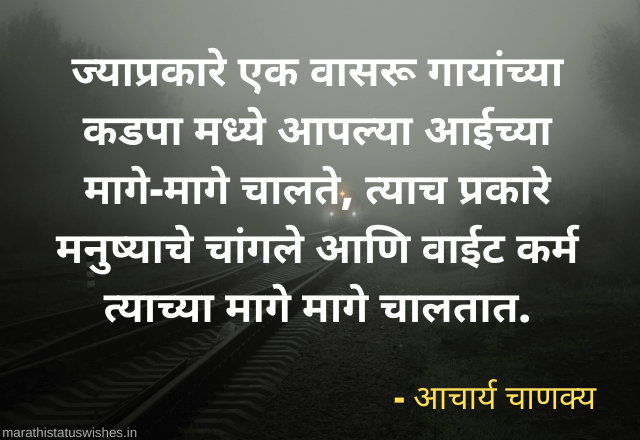 chanakya thoughts in marathi