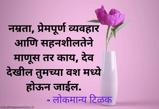 lokmanya tilak quotes in marathi