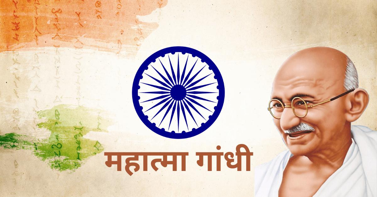 mahatma gandhi quotes in marathi