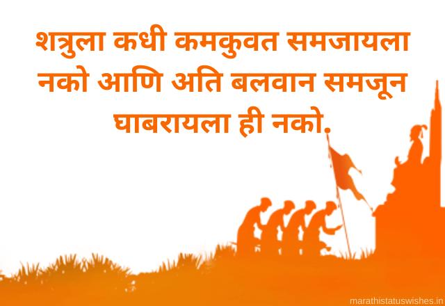 shivaji raje status in marathi