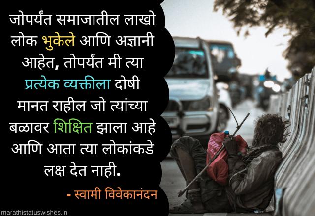 swami vivekananda thoughts in marathi