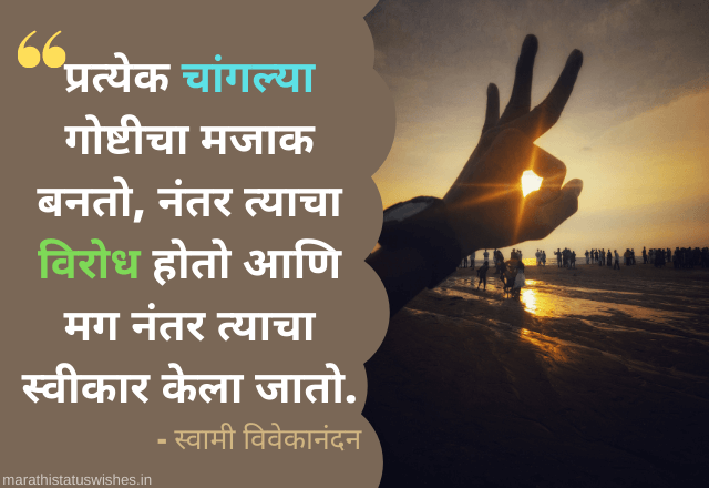 swami vivekanand thoughts in marathi