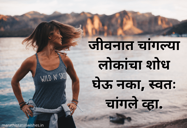 marathi quotes on life
