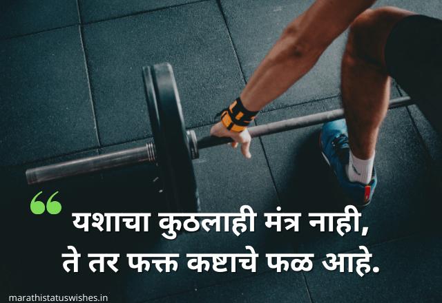 motivational quotes in marathi