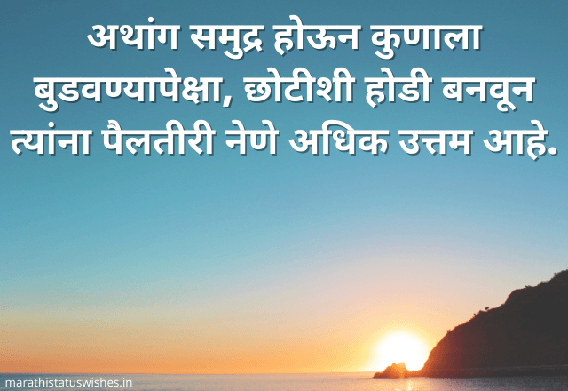 life quotes in marathi