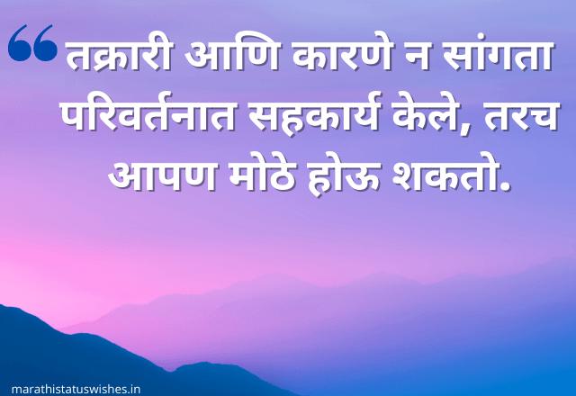 marathi motivational quotes