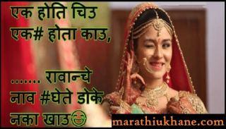 comdey-marathi-ukhane-for-male-female
