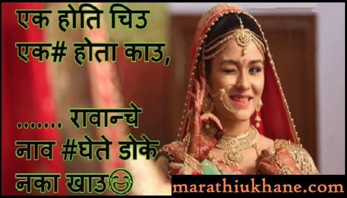 comdey-marathi-ukhane