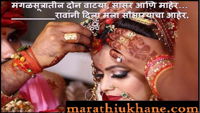 marathi-ukhane-for-female