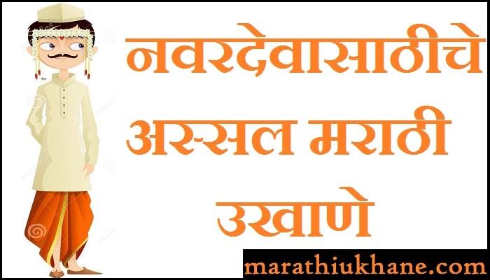 marathi-ukhane-for-male-new