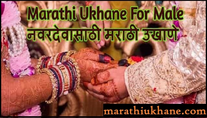 marathi-ukhane-for-male