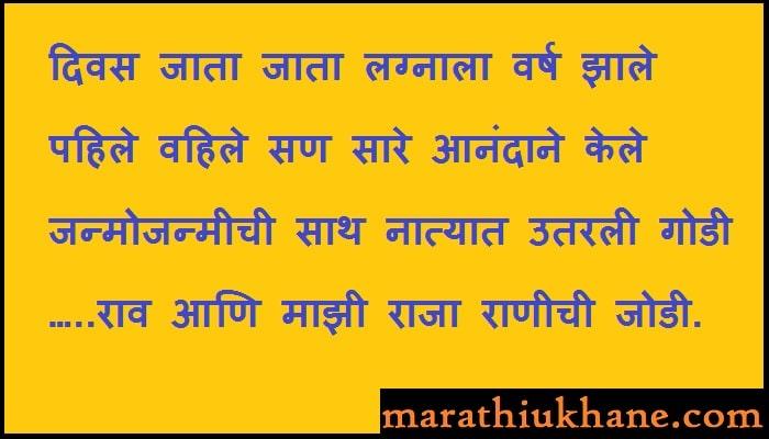 long-marathi-ukhane-for-female-and-male