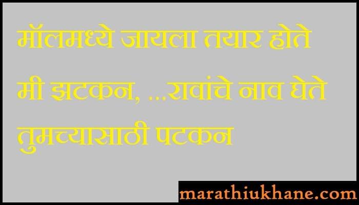 simple-ukhane-in-marathi