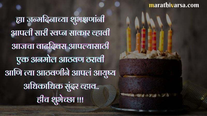 Birthday Wishes In Marathi Birthday Message In Marathi