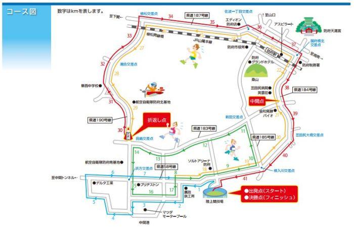 防府読売マラソン コース図