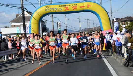 小川和紙マラソン エントリー 申し込み 締め切り