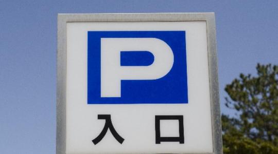京都木津川マラソン 駐車場