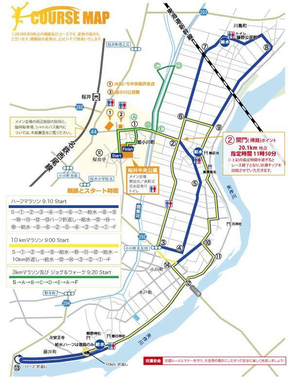 2019年新春矢作川マラソン コース