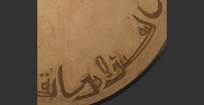 Table-Kufik-iranien-80-2