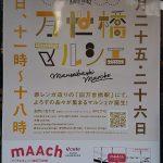 万世橋マルシェ20190526(7)