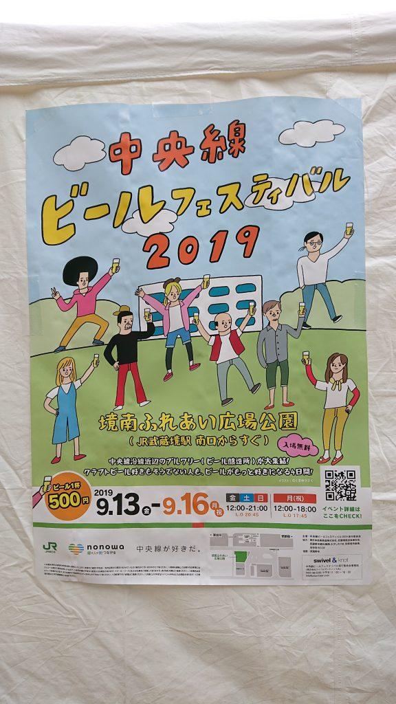 中央線ビールフェスティバル20190914(1)