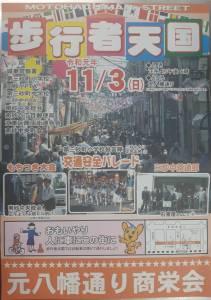 南砂町:元八幡通り商店街歩行者天国20191028(4)