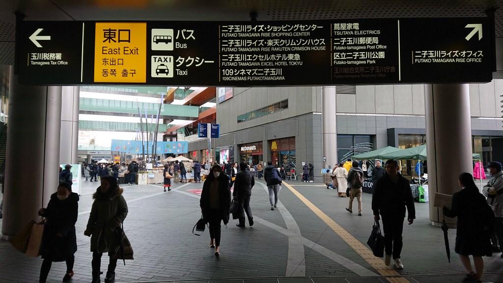 二子玉川ライズ:二子玉川ストリートマーケット_ふたこ座20200126(3)