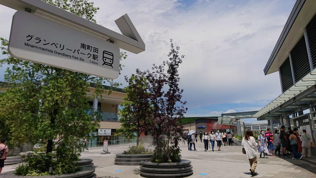 南町田グランベリーパーク20200726(6)